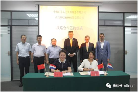 Strategic agreement between CIIC and MAX HRM signed at Qingdao.